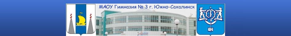 МАОУ Гимназия № 3 г. Южно-Сахалинска